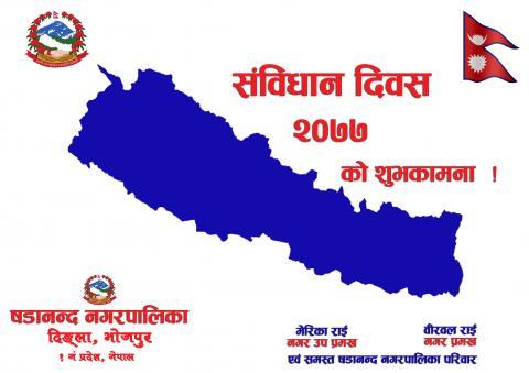 संविधान दिवस २०७७ को शुभ अवसरमा सम्पूर्ण नगर बासीहरुमा हार्दिक मंगलमय शुभकामना !!!