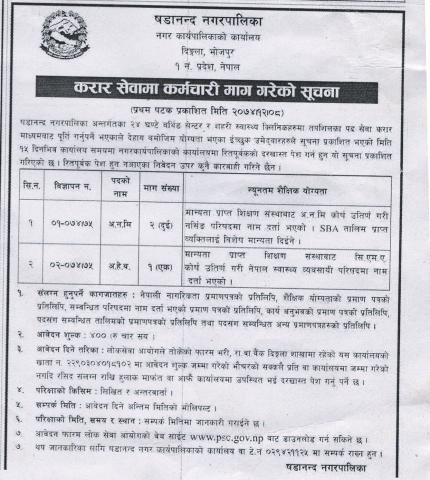 Notice regarding employee appointment in the contract service