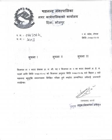 Notice regarding written examination date  of Helth department's  vaccency