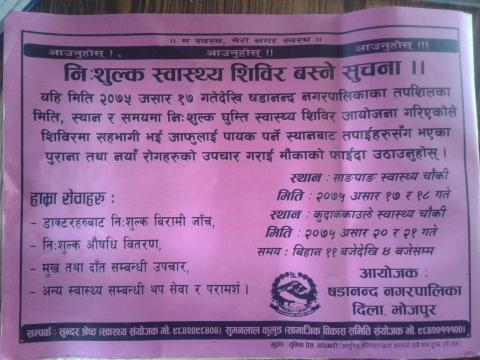 Health Campaigns -Shadananda Municipality