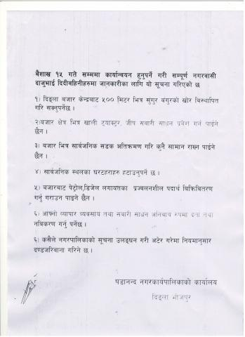 Important notice of Shadananda Municipality