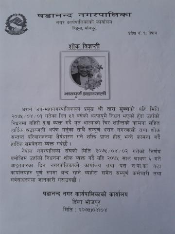 Condolence Letter
