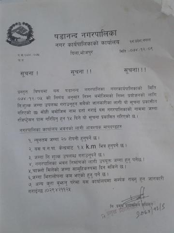 Notice about providing land for municipal office building